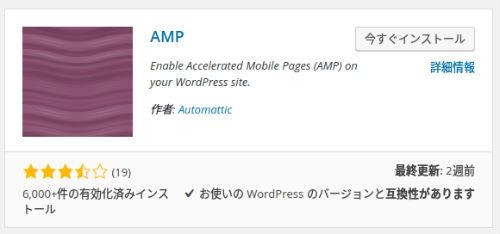 WordPressのプラグインを入れてみた