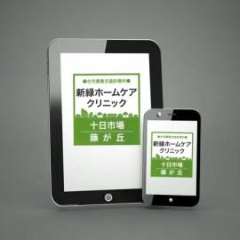 ホームページをスマートフォン対応にリニューアルしました。
