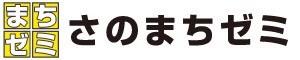 神皇漢方薬局はさのまちゼミ加盟店です。