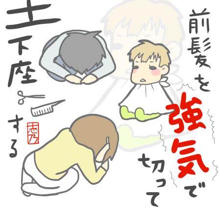 前髪を 強気で切って 土下座する 志乃
