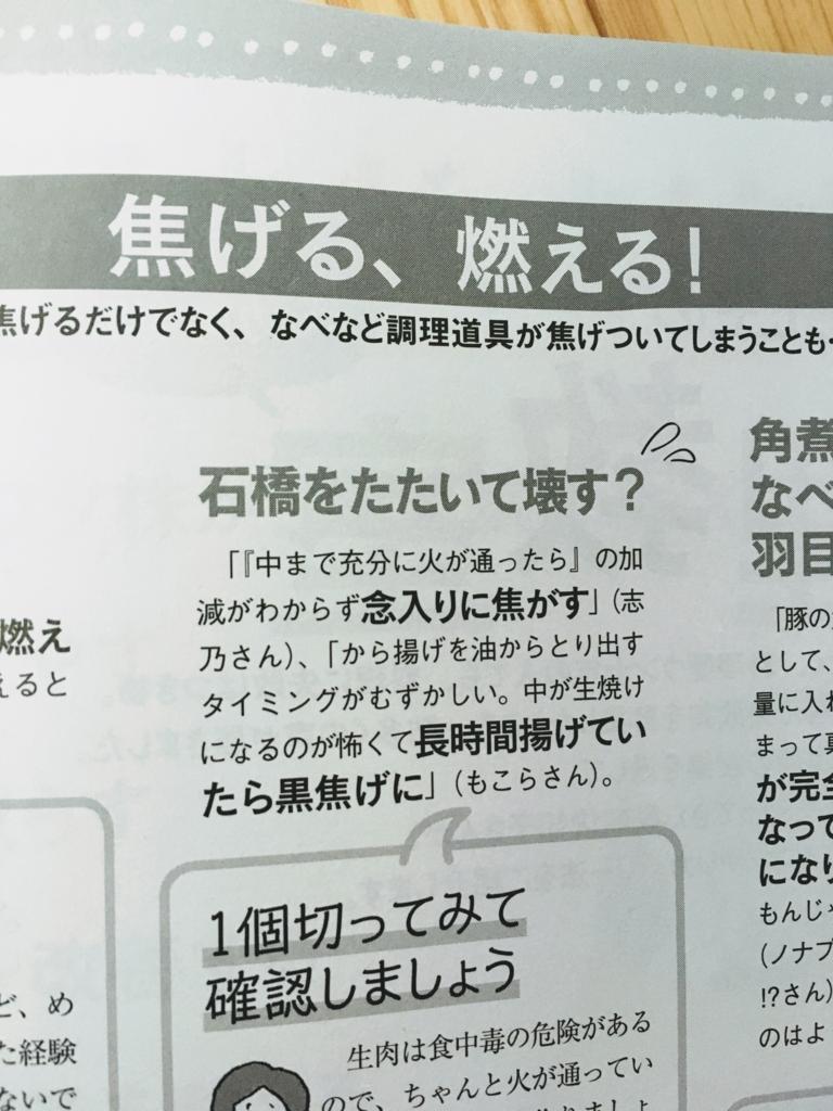 f:id:shinoegg:20170309150427j:plain