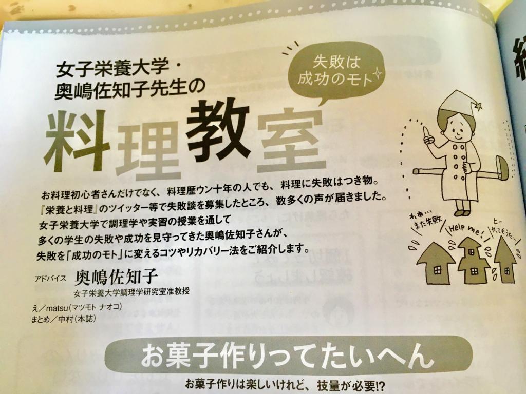 f:id:shinoegg:20170309150845j:plain