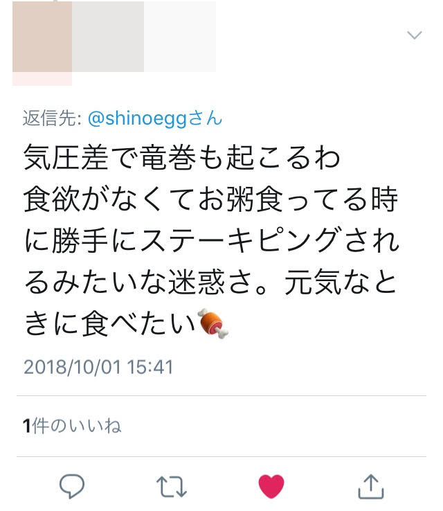 f:id:shinoegg:20181001181442j:plain