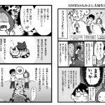 こころの元気+ 望月志乃 漫画「ADHDのなかよし夫婦生活」