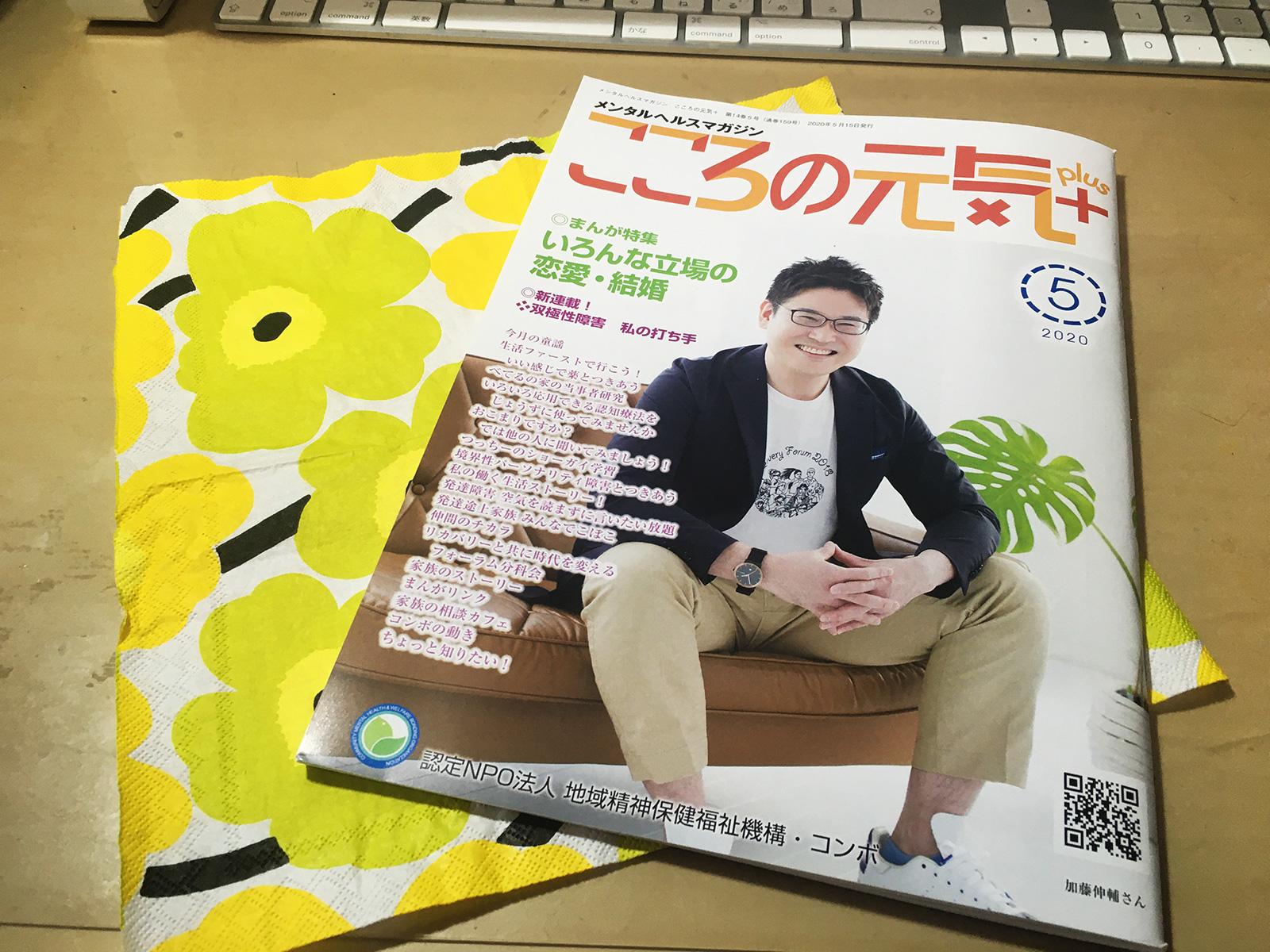 メンタルヘルスマガジン「こころの元気+」2020年5月15日号表紙