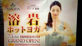 【篠崎】2017年7月1日 溶岩ホットヨガ「アミーダ」がオープン