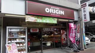 【小岩】2017年8月中旬「キッチンオリジン」オープン!【お弁当】