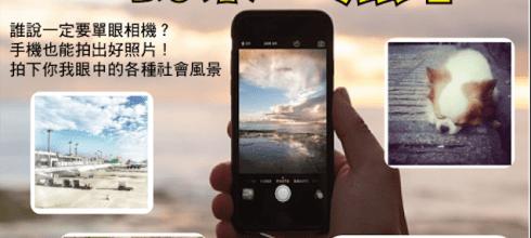 【手機攝影高中成長營】手機攝影好好玩 用手機拍出好照片 講師:吳鑫