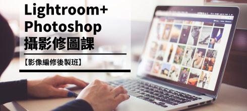 【線上課程Lightroom+Photoshop攝影修圖】影像編修後製班(報名立即線上學習)