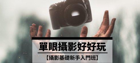 【線上課程單眼攝影基礎新手入門班】單眼攝影好好玩(報名立即線上學習)