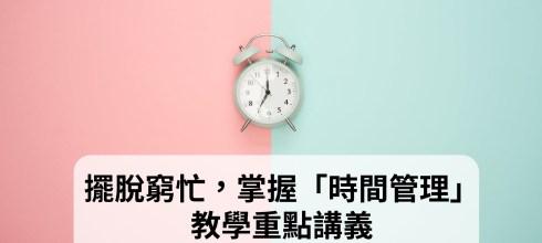 【時間管理講師】時間管理的步驟系統化做法教學講義
