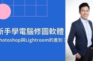 【新手學電腦修圖軟體教學】photoshop與lightroom差別在哪?