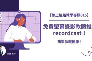 【線上遠距教學專欄015】免費螢幕錄影軟體推薦recordcast!簡單做輕鬆錄