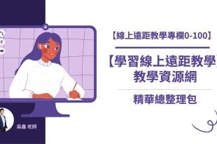 【線上遠距教學資源網站】線上遠距教學專欄0-100教學 遠距教學的技術 精華整理包