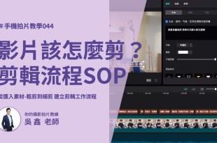 影片該如何剪?剪輯流程的SOP步驟 從粗剪到細剪-手機拍影片教學044