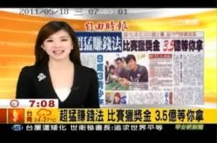上新聞!三立新聞&TVBS新聞台 吳鑫獎金獵人 比賽高手