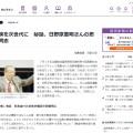 読売新聞の「Webコラム」に、日野原先生と「新老人の会」を取り上げていただきました。