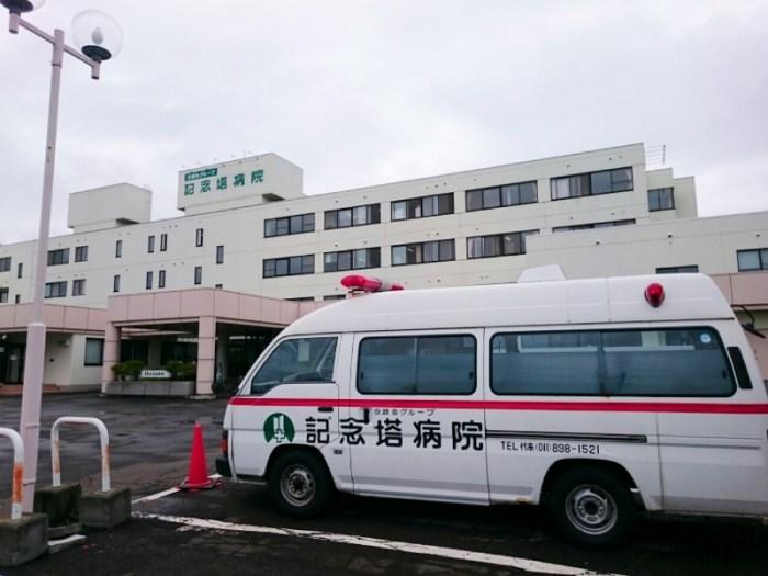 記念塔病院
