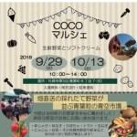 COCOマルシェ(厚別区青葉町)