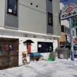 プレイタウンサンホームビル(札幌市厚別区)