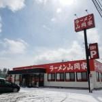 ラーメン山岡家新文京台店(江別市)