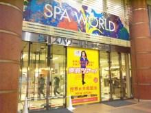 「新世界」の情報ブログ-121225_175303.jpg
