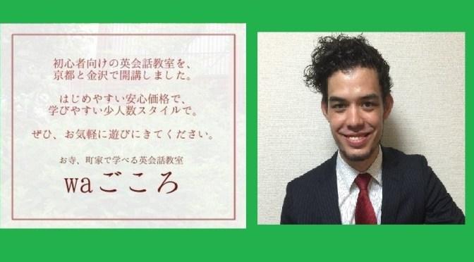 無料英会話イベント 12月13日14時~