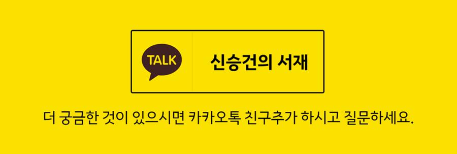 shinseungkeon_talking