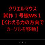 【MFT2019】クワエルマウス:FxFyFz3軸で移動出来た<合力に応じた加速処理追加>