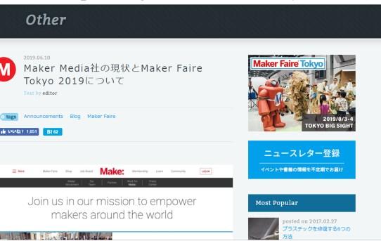 【MFT】米国MAKE本社が倒産<いずれは日本のMFTも無くなるかも>