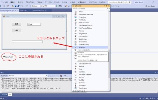 【VS2019】VisualBasicで1時間でシリアル受信Pgmできた<CONTEC社様へ感謝>