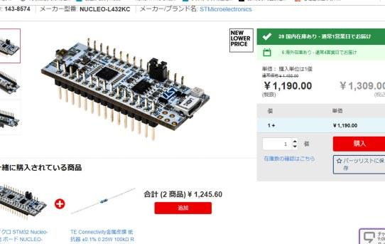 【マイコン】Nucleo L432KCも国内調達で安くなってきた<定番として2個追加購入>
