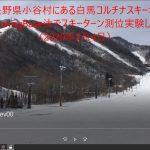 【L-RTK】MovingBaseでスキー滑走測定した<MBは凄い技術だ>