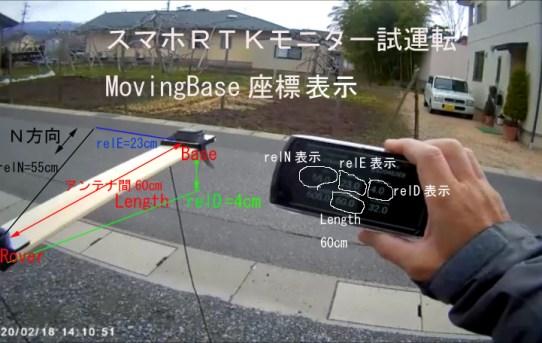 【L-RTK】スマホRTK Monitor試運転動画<MovingBaseの座標が見える>