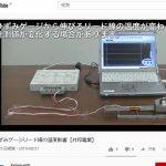 【ひずみゲージ】共和電業の動画チャンネルあった<2万5千回再生されてる>