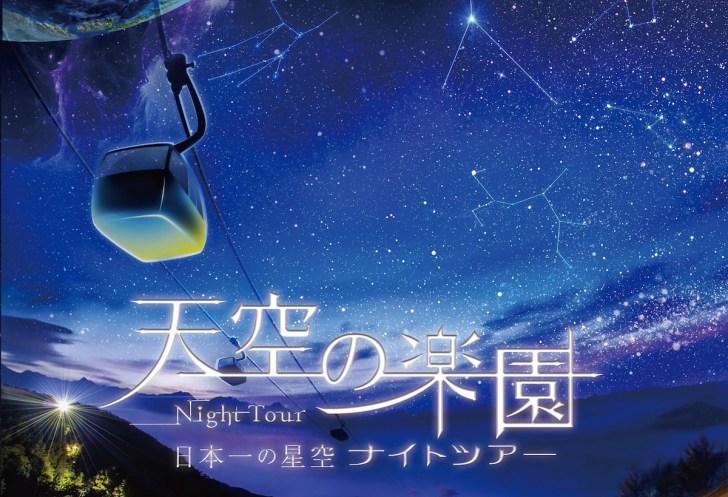 天空の楽園 日本一の星空ナイトツアー