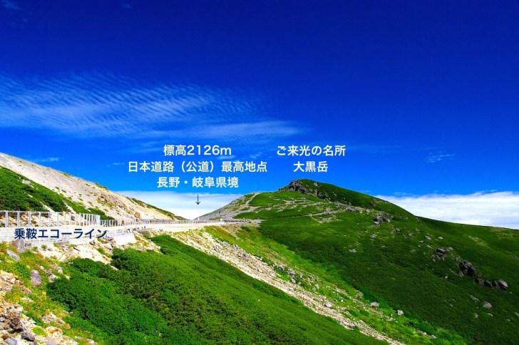 長野・岐阜県境の大黒岳南鞍部が日本の公道最高地点