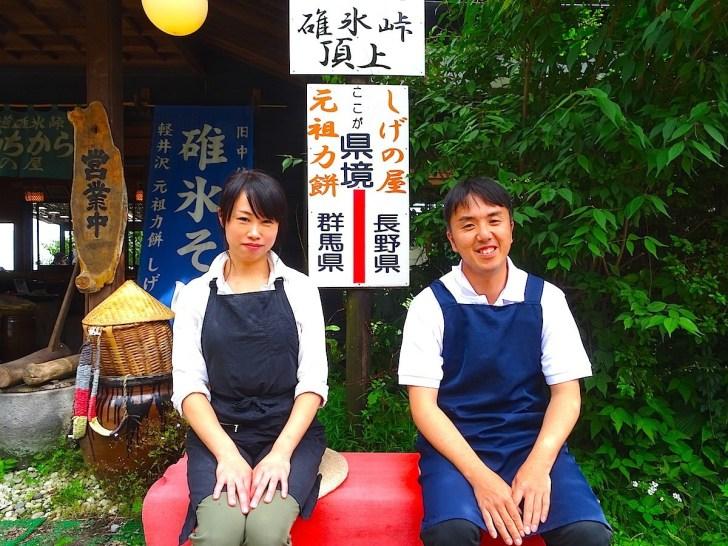 元祖力餅「しげのや」水澤貴文さん夫妻