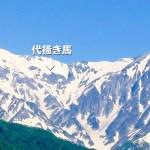 白馬岳「代掻き馬」の雪形