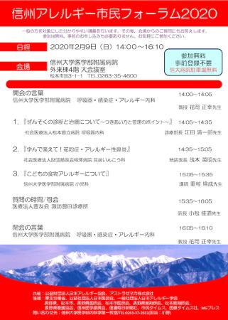 20200209_forum