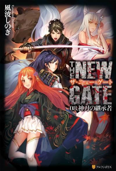 THE NEW GATE ToC | Shin Translations