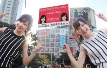 Mika+Rika(フリー素材アイドル) 画像