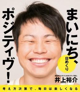 ノンスタ(NON STYLE)井上裕介 画像