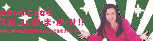 ミカコ女社長 画像