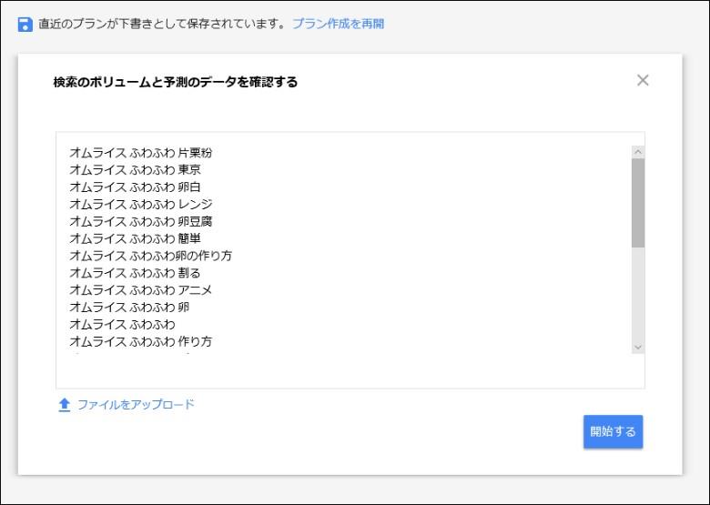 これで検索ボリュームが判明する