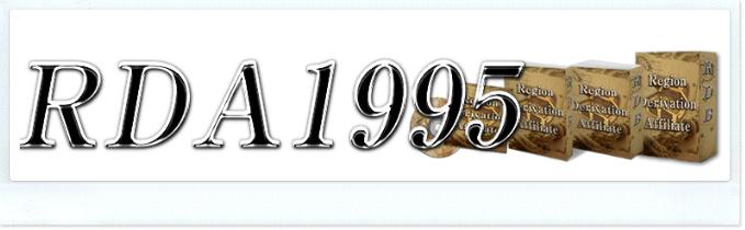 RDA1995のマニュアル:本編