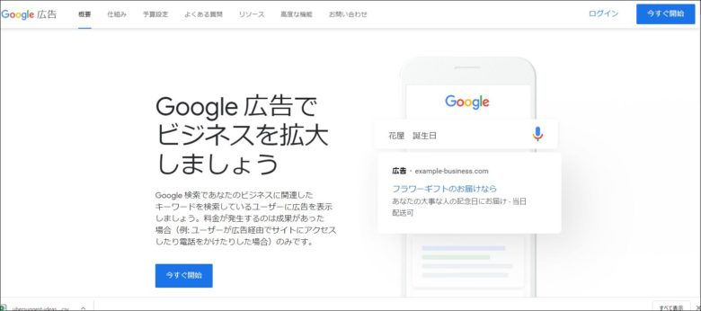 Google広告トップ画面