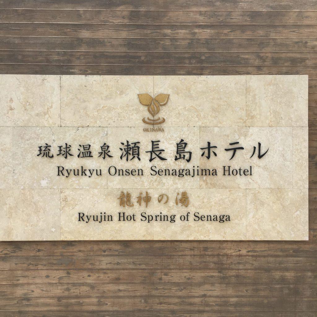 瀬長島ホテル