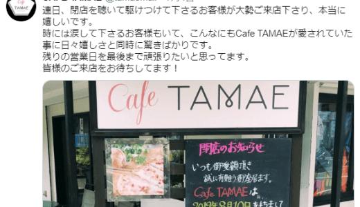 【閉店】「Cafe TAMAE」のディナータイムがステーキハウスにパワーアップ