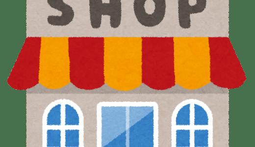新百合ヶ丘ビブレ1,000円分の「ビブレお買い物券」をプレゼントキャンペーン